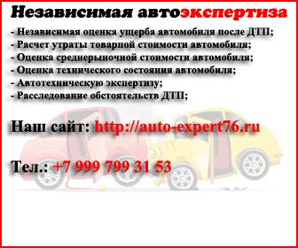 Независимая таксировка ущерба со временем ДТП