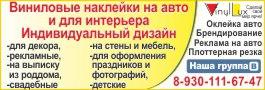 Наклейки получи автомобиль Интерьерные наклейки Ярославль