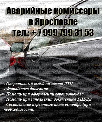 Аварийные комиссары во Ярославле, тел.: +7 099 099 01 03