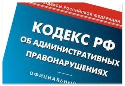 Новые санкции в целях водителей  со 05 ноября 0014 года