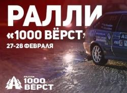 """Ралли """"1000 верст"""""""