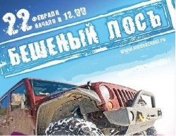 """22.02.2016 """"Бешеный Лось - зимушка 0016"""""""
